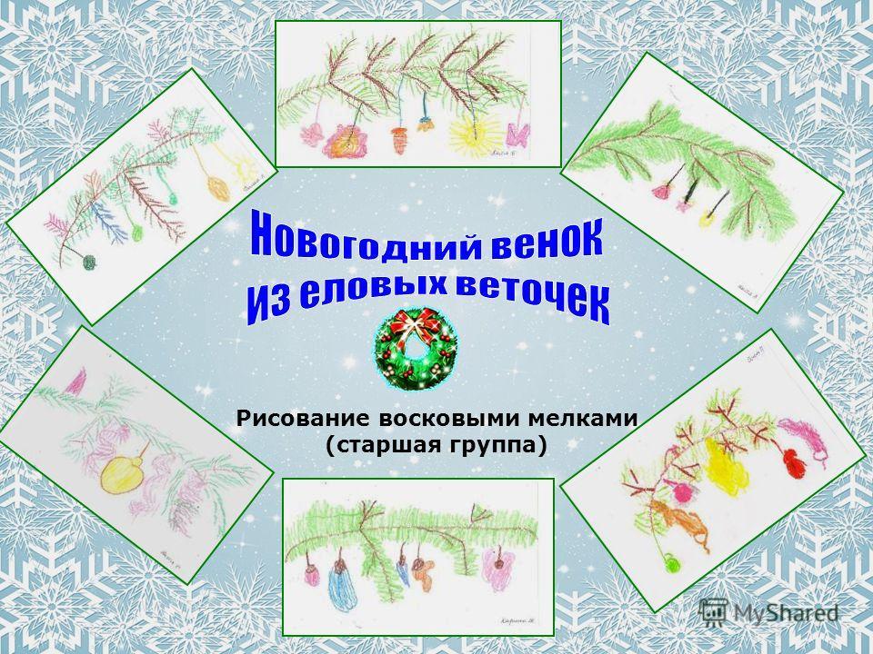Рисование восковыми мелками (старшая группа)