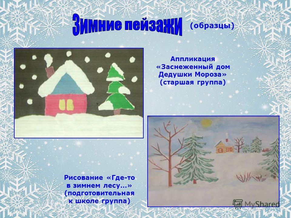 Рисование «Где-то в зимнем лесу…» (подготовительная к школе группа) Аппликация «Заснеженный дом Дедушки Мороза» (старшая группа) (образцы)