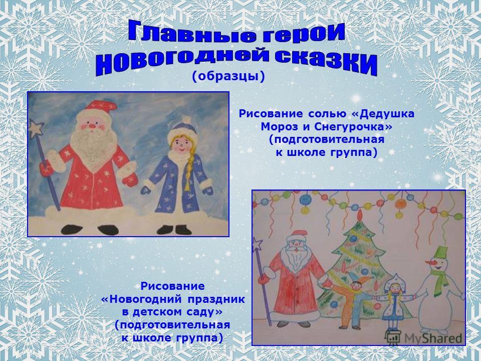 Рисование солью «Дедушка Мороз и Снегурочка» (подготовительная к школе группа) Рисование «Новогодний праздник в детском саду» (подготовительная к школе группа) (образцы)