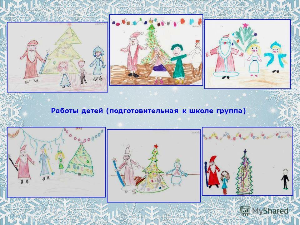 Работы детей (подготовительная к школе группа)