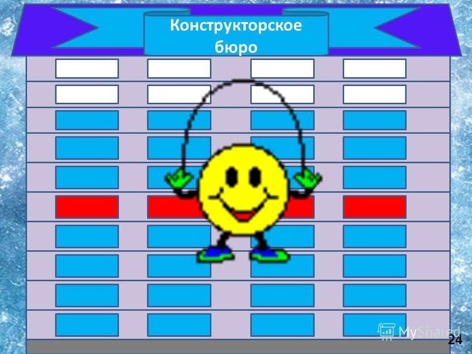 Конструкторское бюро 24