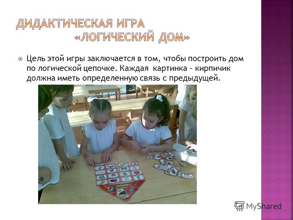 Цель этой игры заключается в том, чтобы построить дом по логической цепочке. Каждая картинка - кирпичик должна иметь определенную связь с предыдущей.