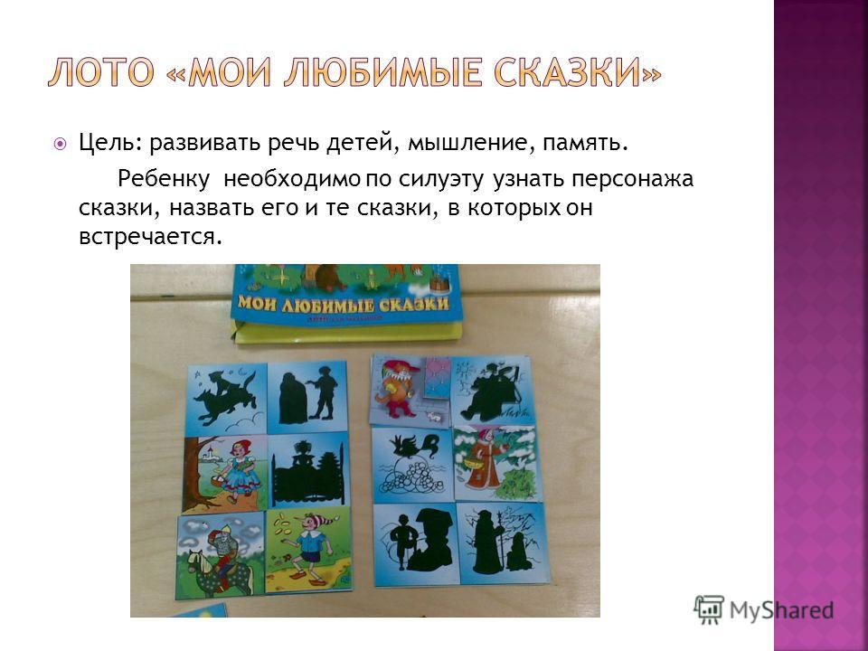 Цель: развивать речь детей, мышление, память. Ребенку необходимо по силуэту узнать персонажа сказки, назвать его и те сказки, в которых он встречается.