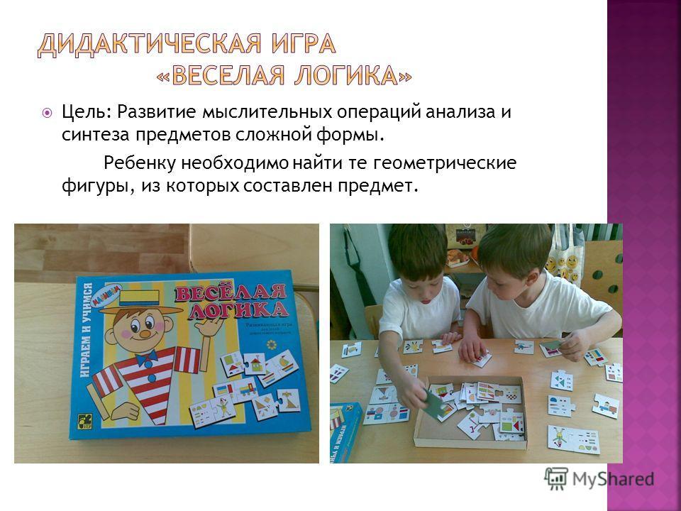 Цель: Развитие мыслительных операций анализа и синтеза предметов сложной формы. Ребенку необходимо найти те геометрические фигуры, из которых составлен предмет.