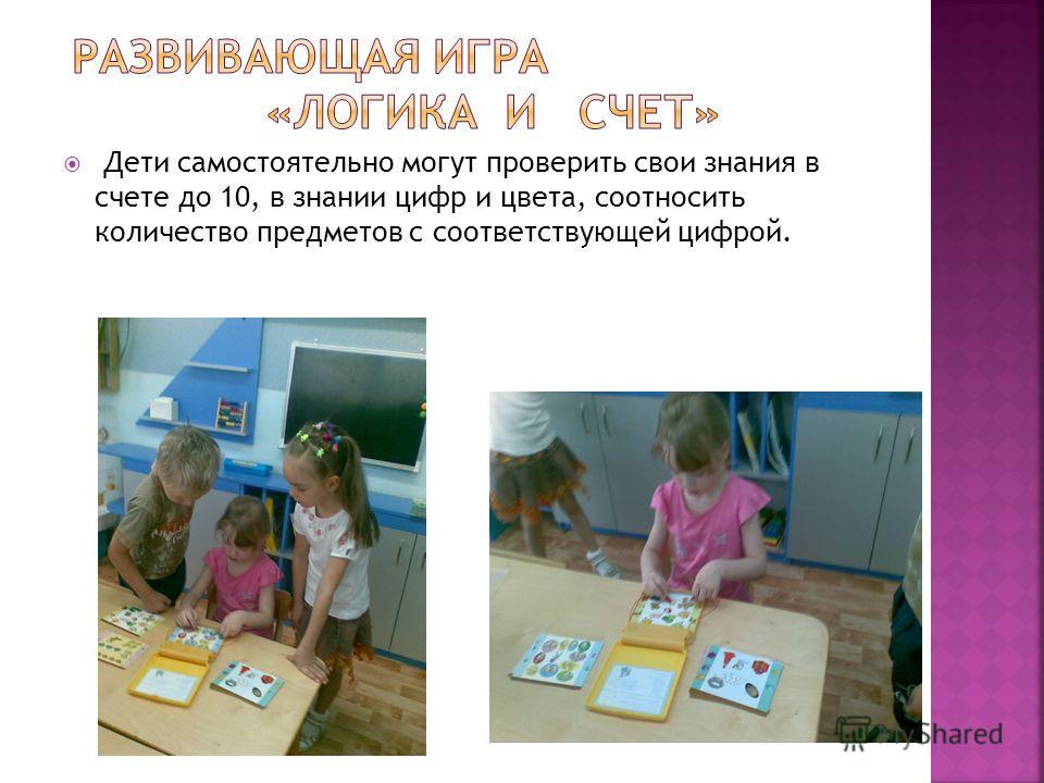 Дети самостоятельно могут проверить свои знания в счете до 10, в знании цифр и цвета, соотносить количество предметов с соответствующей цифрой.