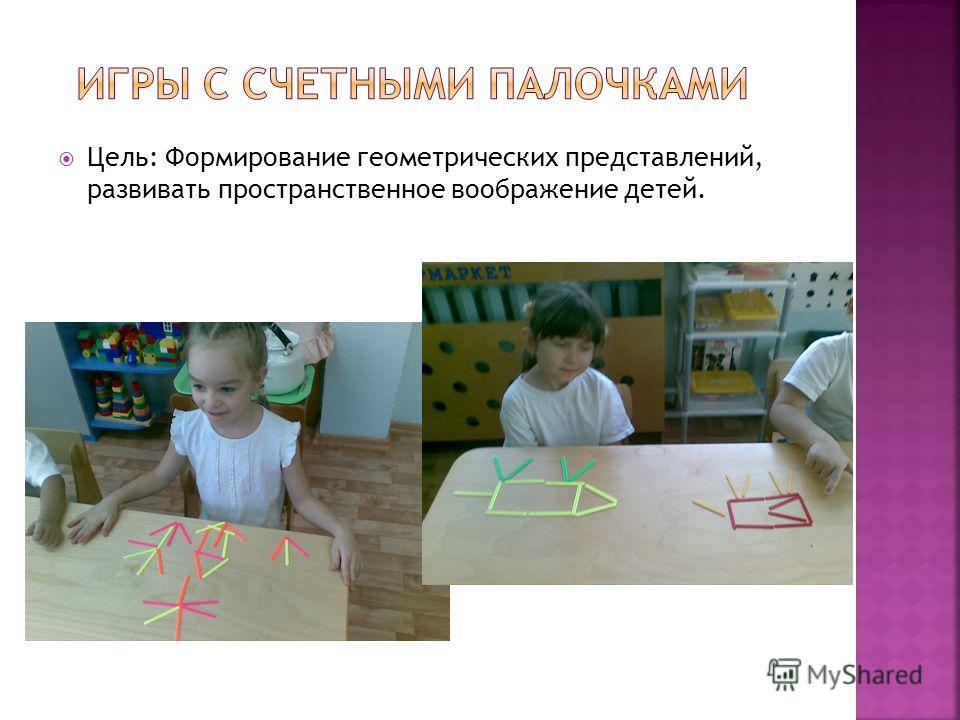 Цель: Формирование геометрических представлений, развивать пространственное воображение детей.