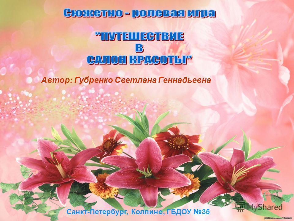 Автор: Губренко Светлана Геннадьевна Санкт-Петербург, Колпино, ГБДОУ 35