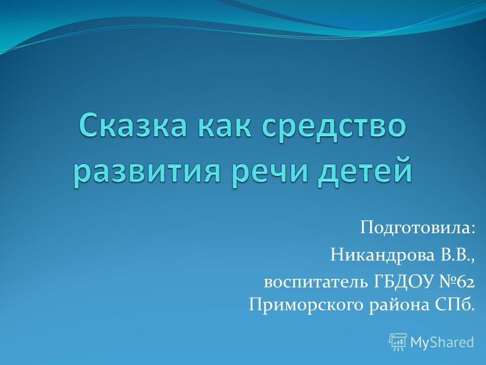 Подготовила: Никандрова В.В., воспитатель ГБДОУ 62 Приморского района СПб.