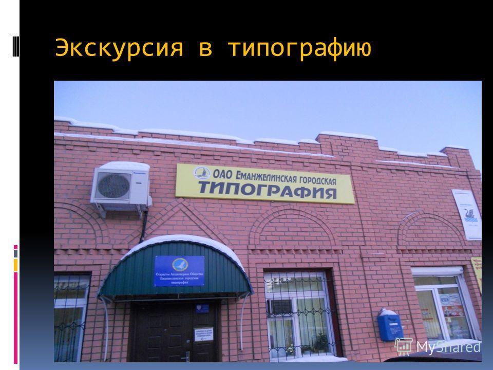 Экскурсия в типографию