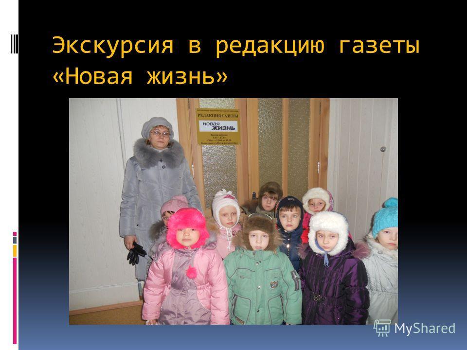 Экскурсия в редакцию газеты «Новая жизнь»