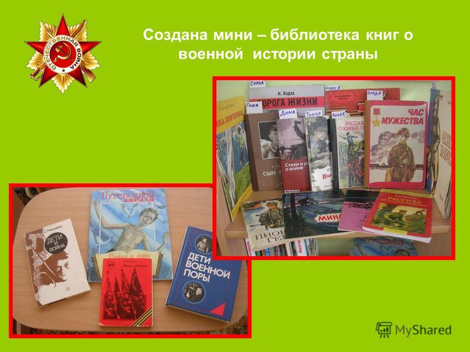 Создана мини – библиотека книг о военной истории страны