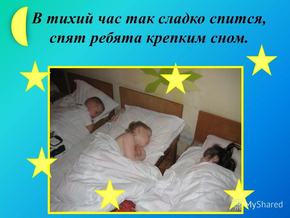 В тихий час так сладко спится, спят ребята крепким сном.
