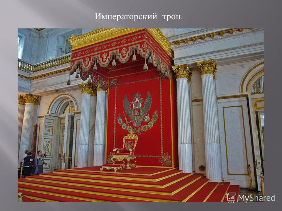 Императорский трон.