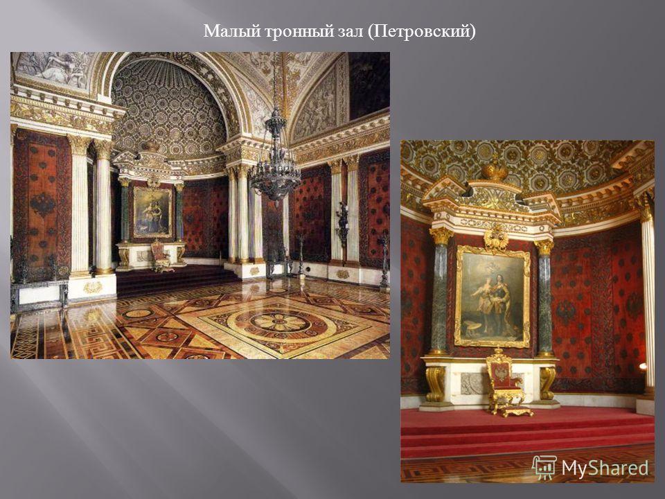 Малый тронный зал (Петровский)