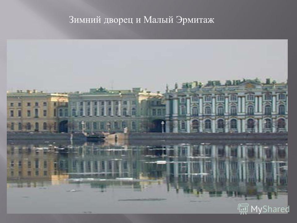Зимний дворец и Малый Эрмитаж