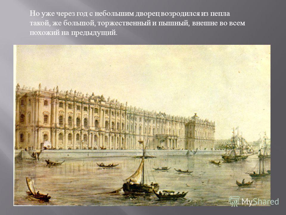 Но уже через год с небольшим дворец возродился из пепла такой, же большой, торжественный и пышный, внешне во всем похожий на предыдущий.