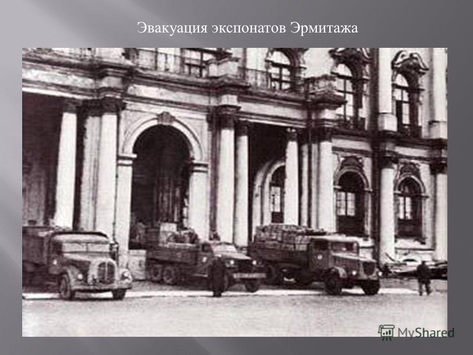 Эвакуация экспонатов Эрмитажа