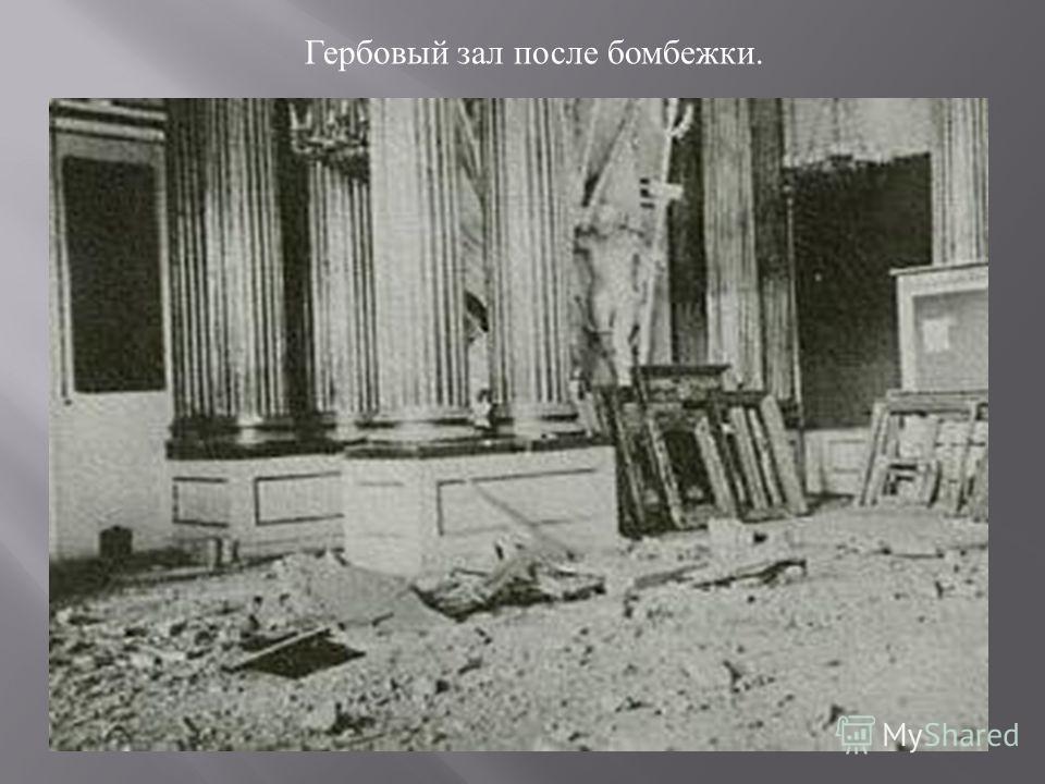 Гербовый зал после бомбежки.