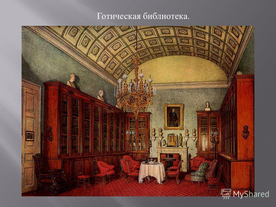 Готическая библиотека.