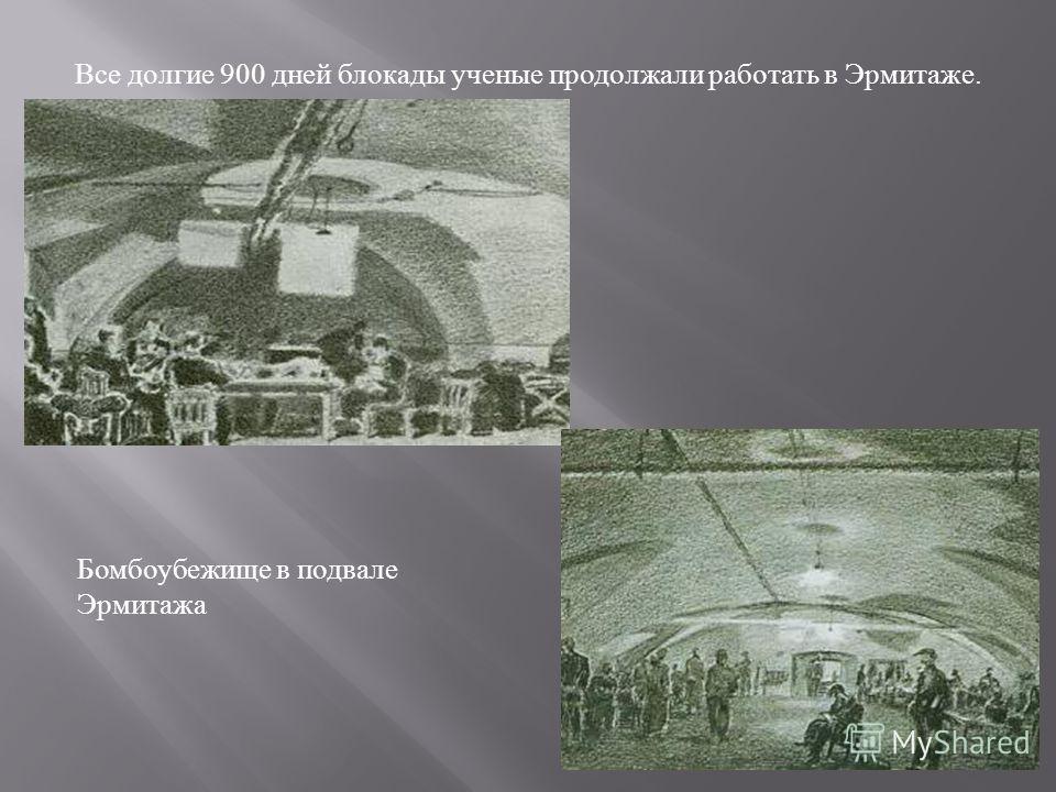 Все долгие 900 дней блокады ученые продолжали работать в Эрмитаже. Бомбоубежище в подвале Эрмитажа