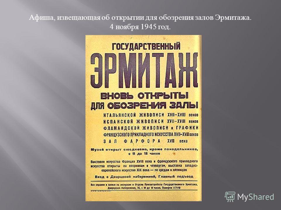 Афиша, извещающая об открытии для обозрения залов Эрмитажа. 4 ноября 1945 год.