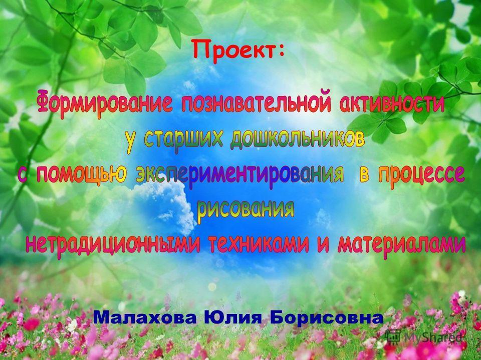 Проект: Малахова Юлия Борисовна