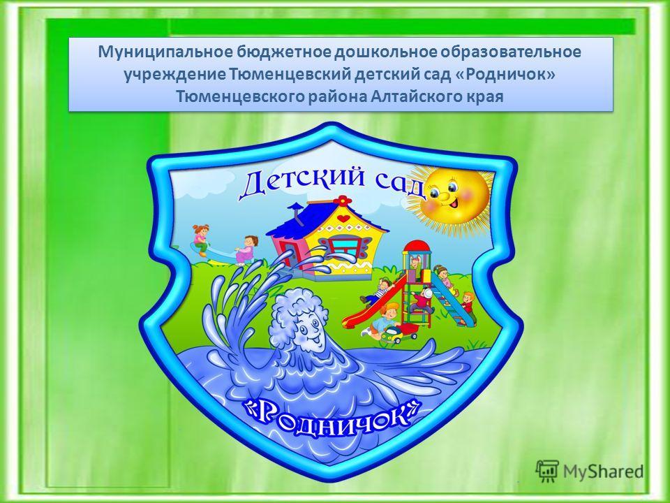 Муниципальное бюджетное дошкольное образовательное учреждение Тюменцевский детский сад «Родничок» Тюменцевского района Алтайского края