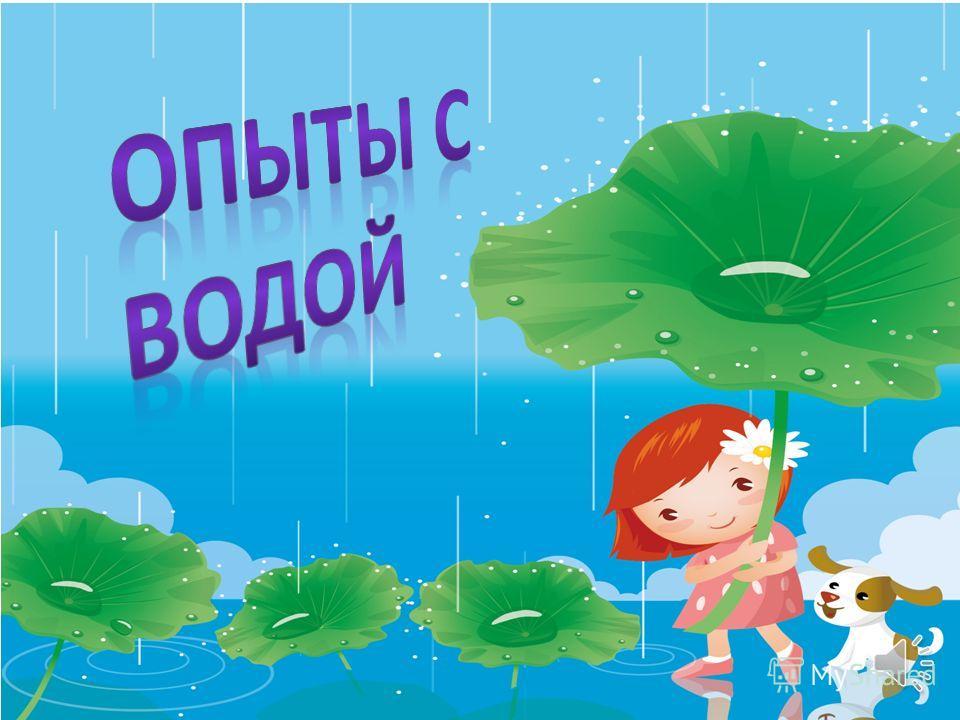 картинки для детей о воде