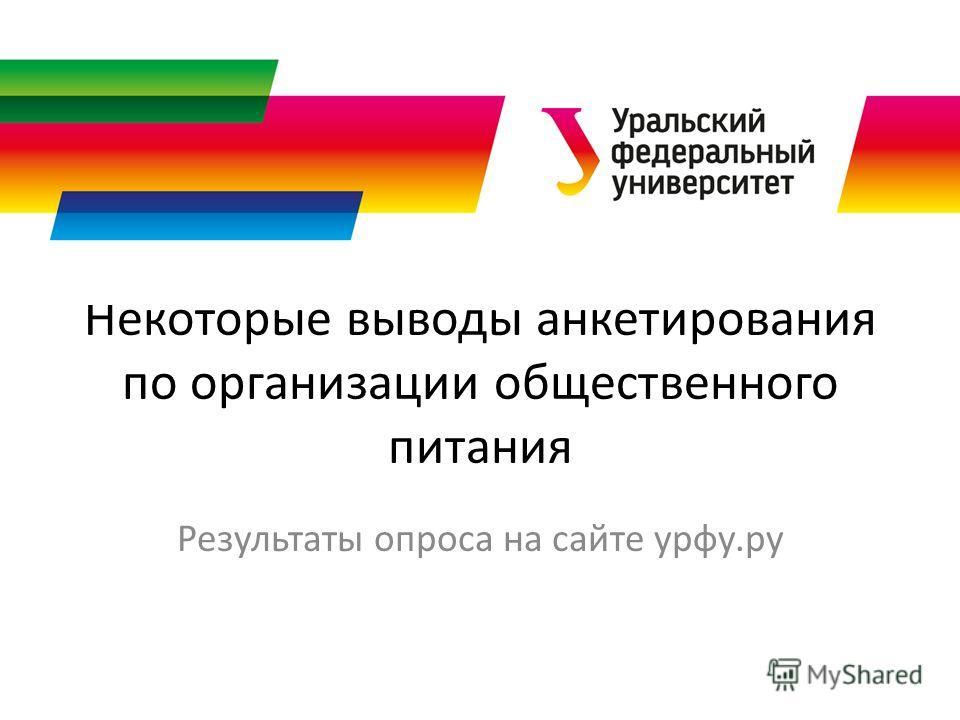 Некоторые выводы анкетирования по организации общественного питания Результаты опроса на сайте урфу.ру