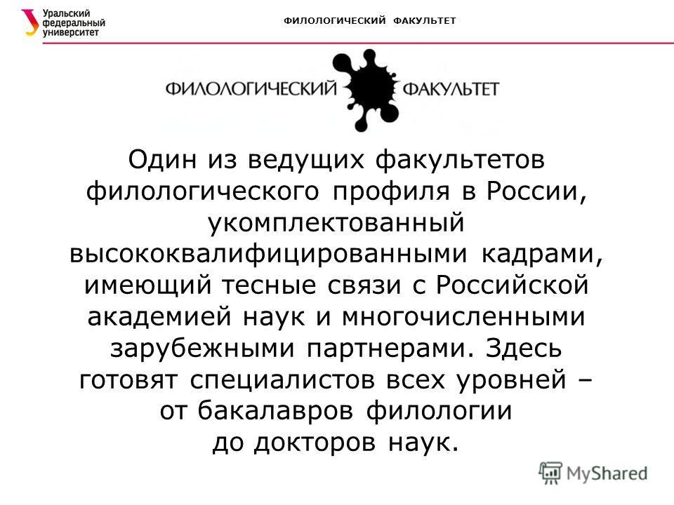 Один из ведущих факультетов филологического профиля в России, укомплектованный высококвалифицированными кадрами, имеющий тесные связи с Российской академией наук и многочисленными зарубежными партнерами. Здесь готовят специалистов всех уровней – от б