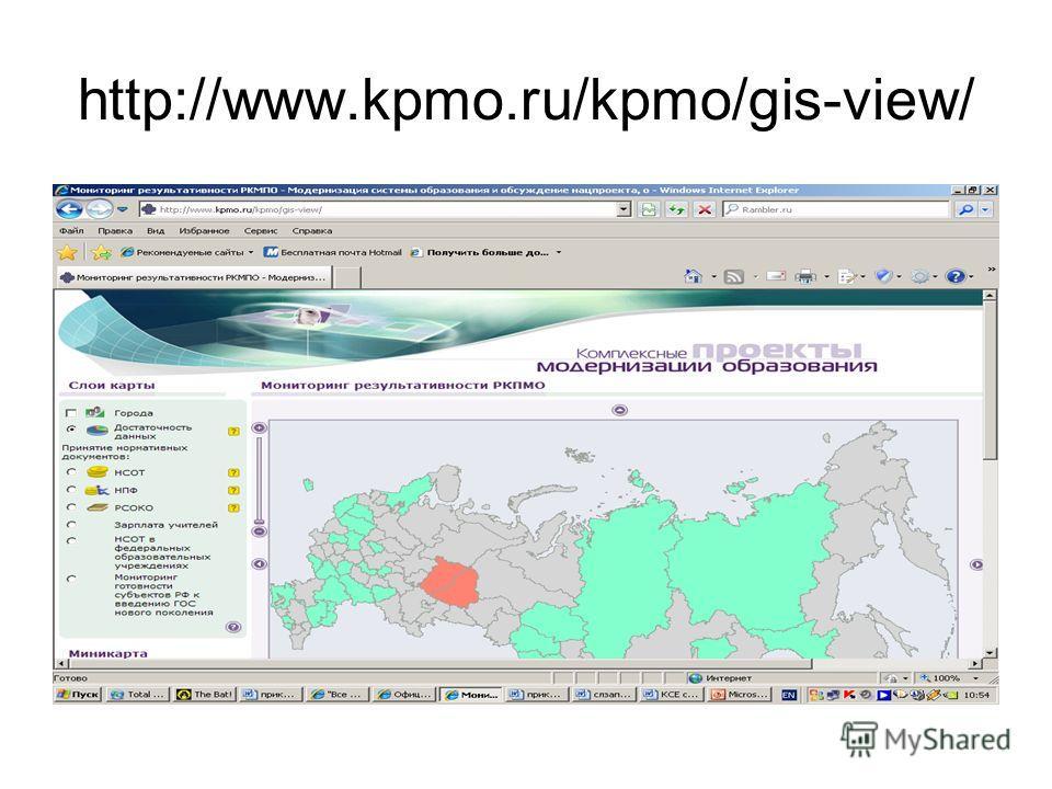 http://www.kpmo.ru/kpmo/gis-view/
