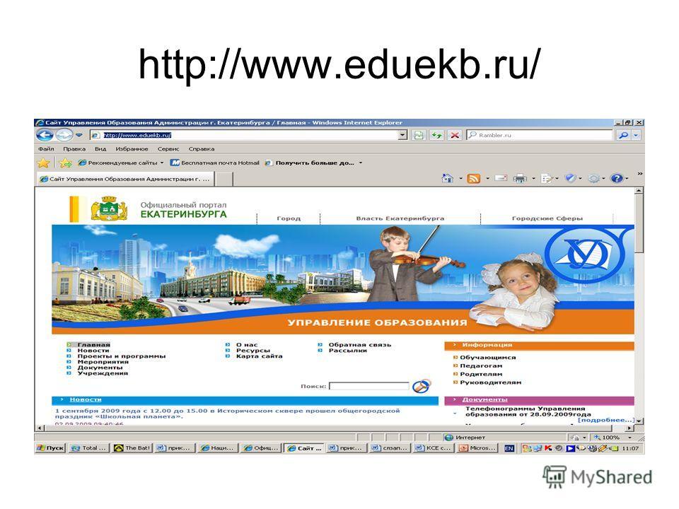 http://www.eduekb.ru/
