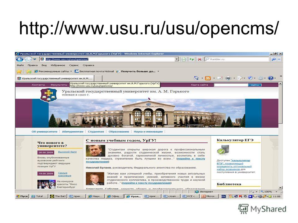 http://www.usu.ru/usu/opencms/