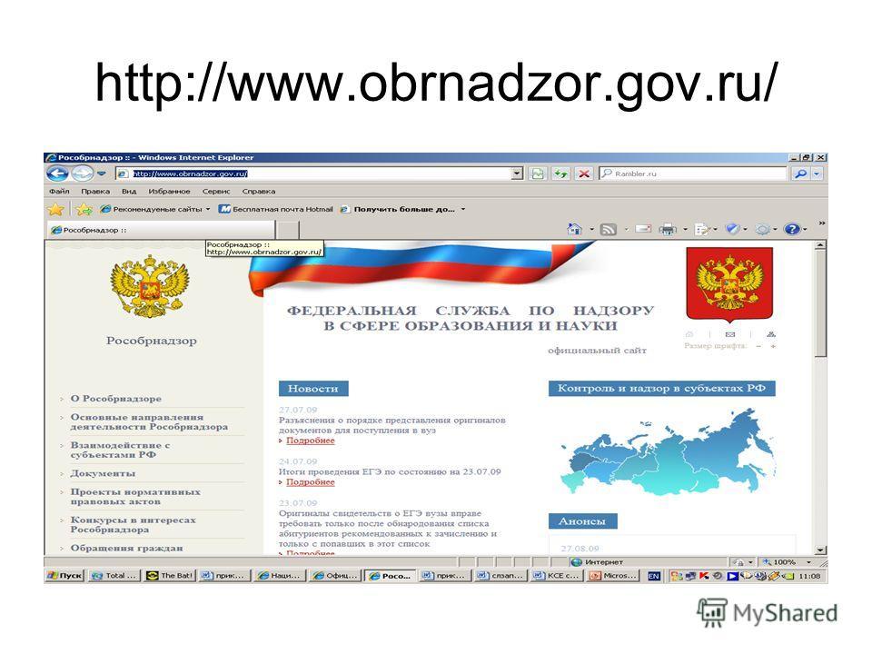 http://www.obrnadzor.gov.ru/