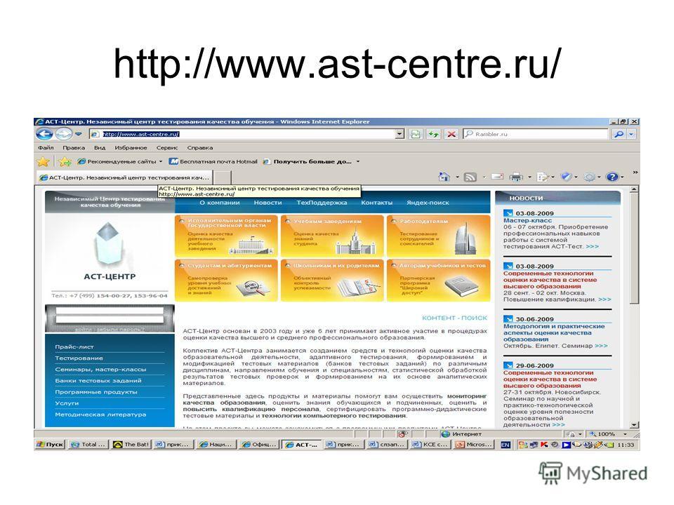 http://www.ast-centre.ru/