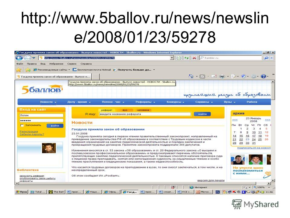 http://www.5ballov.ru/news/newslin e/2008/01/23/59278