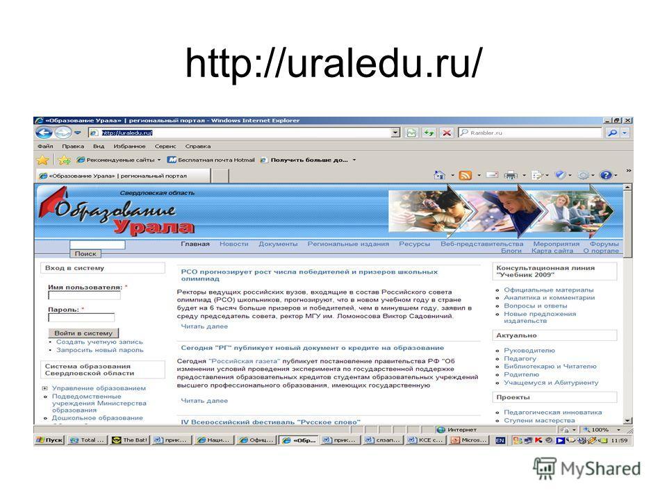 http://uraledu.ru/