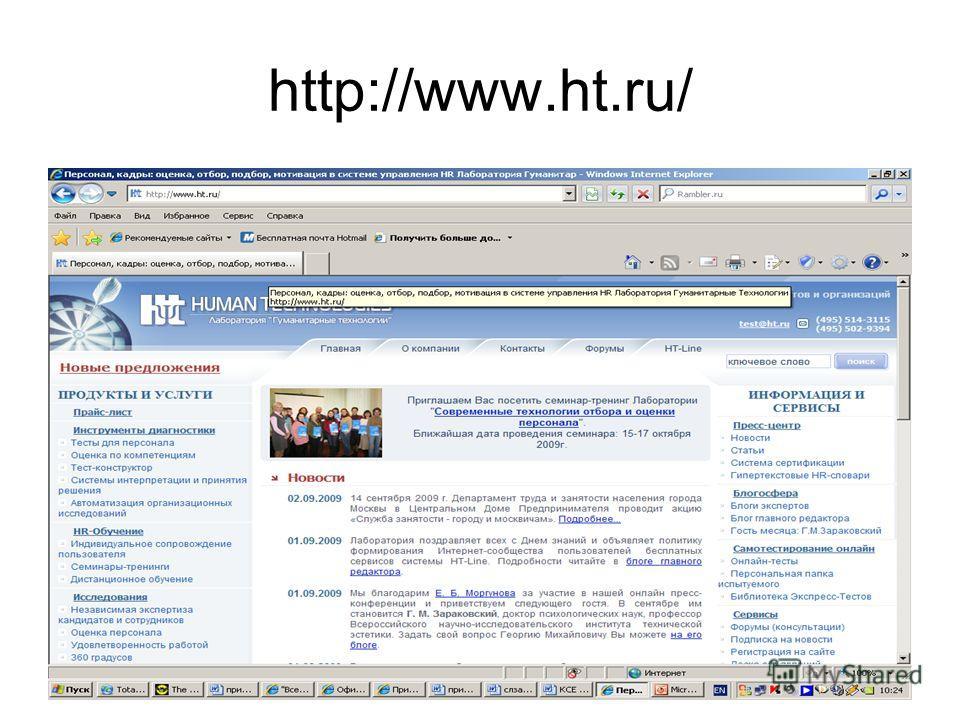 http://www.ht.ru/
