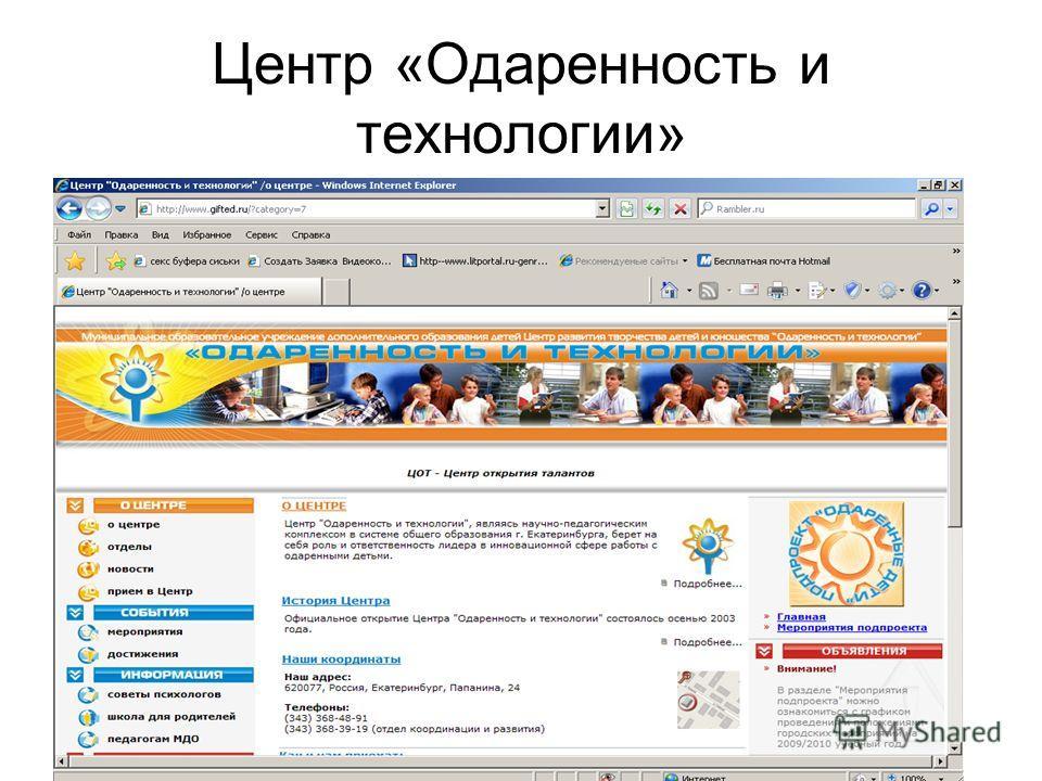 Центр «Одаренность и технологии»