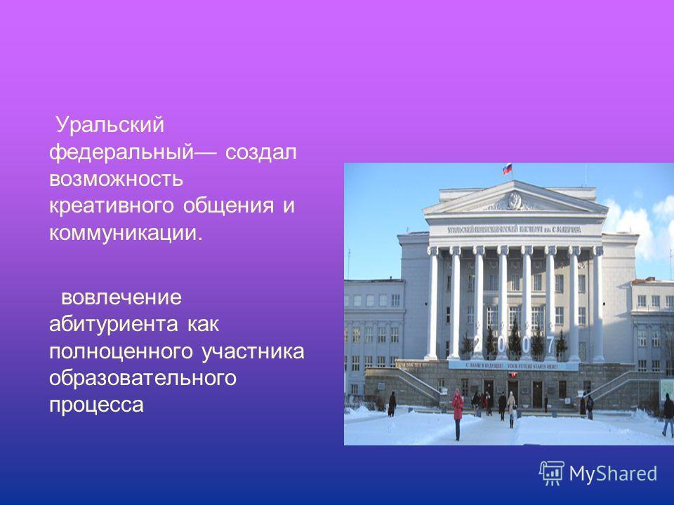 Уральский федеральный создал возможность креативного общения и коммуникации. вовлечение абитуриента как полноценного участника образовательного процесса