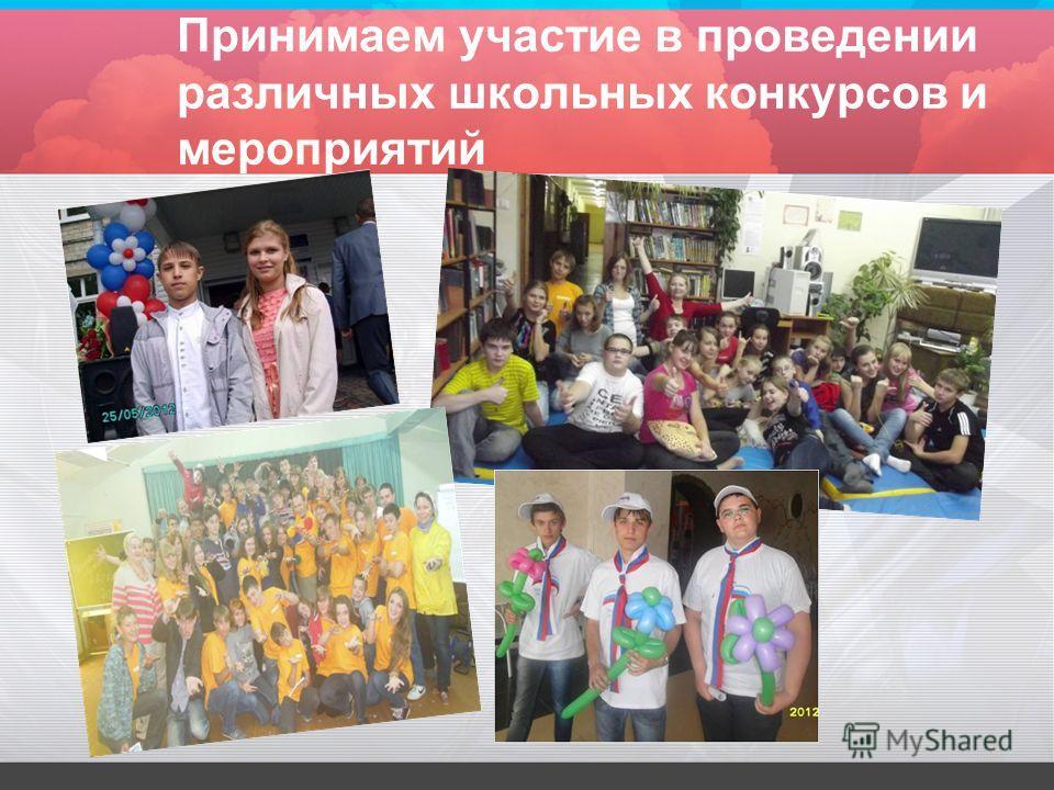 Принимаем участие в проведении различных школьных конкурсов и мероприятий