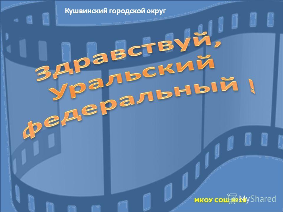МКОУ СОШ 10 Кушвинский городской округ