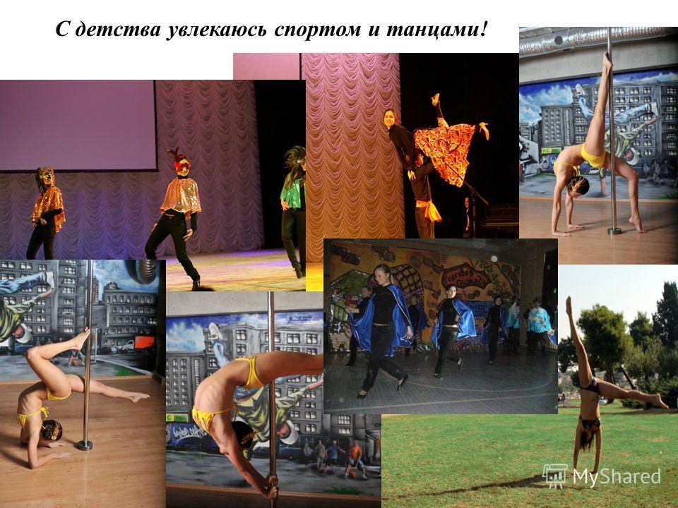 С детства увлекаюсь спортом и танцами!