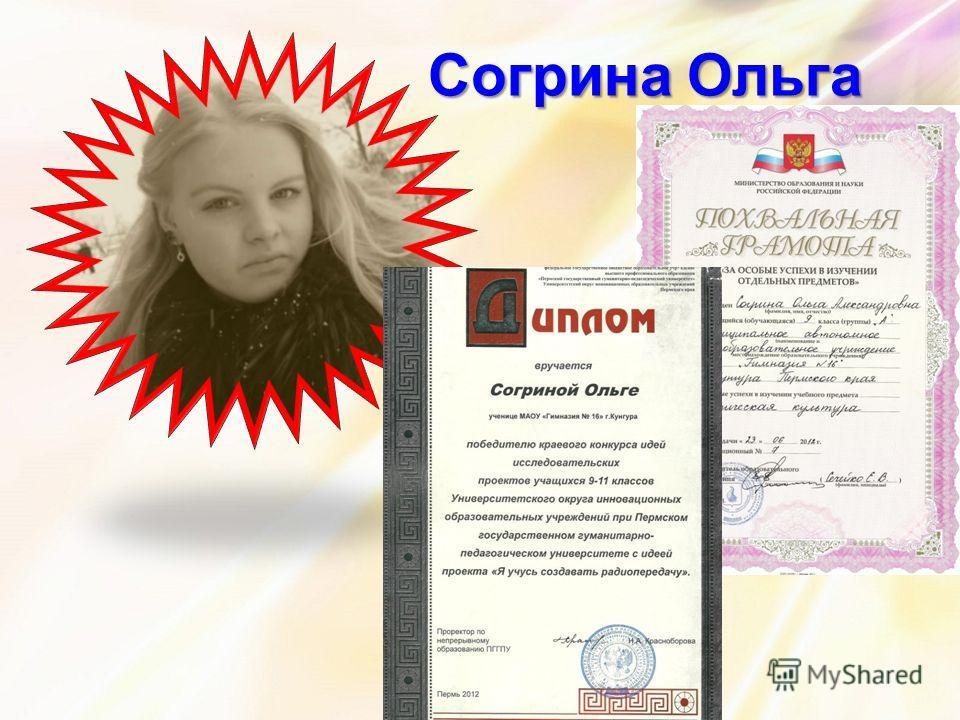 Согрина Ольга