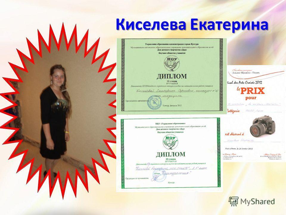 Киселева Екатерина