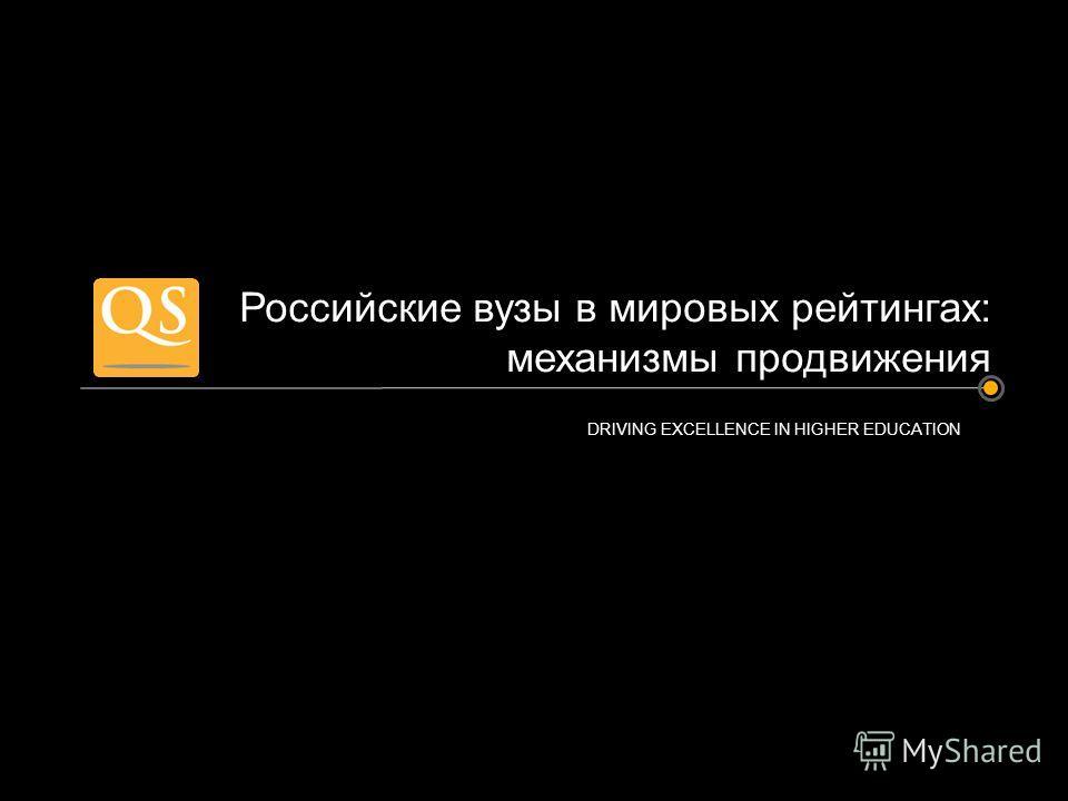 DRIVING EXCELLENCE IN HIGHER EDUCATION Российские вузы в мировых рейтингах: механизмы продвижения