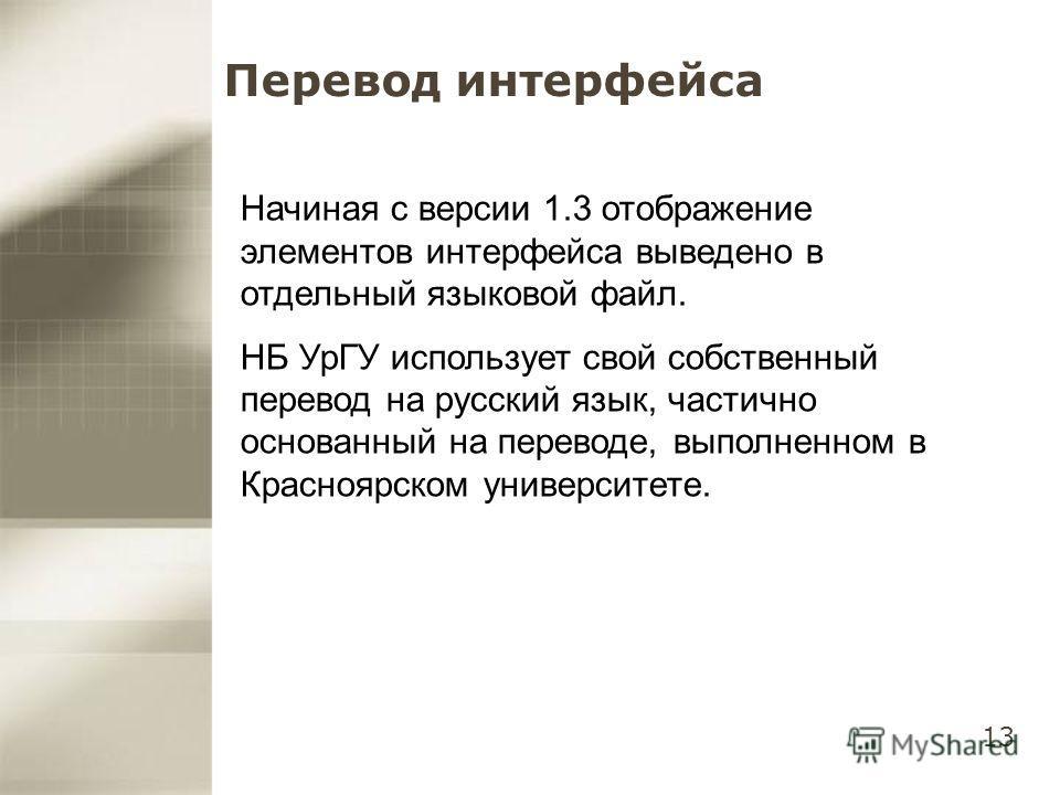 13 Перевод интерфейса Начиная с версии 1.3 отображение элементов интерфейса выведено в отдельный языковой файл. НБ УрГУ использует свой собственный перевод на русский язык, частично основанный на переводе, выполненном в Красноярском университете.