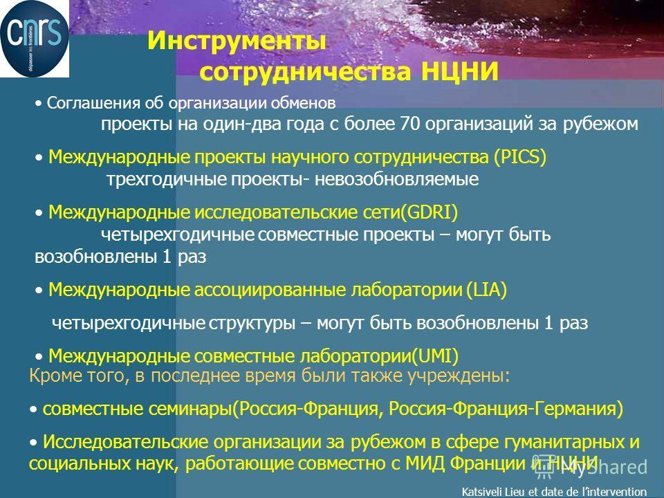 Katsiveli Lieu et date de lintervention Инструменты сотрудничества НЦНИ Соглашения об организации обменов проекты на один-два года с более 70 организаций за рубежом Международные проекты научного сотрудничества (PICS) трехгодичные проекты- невозобнов