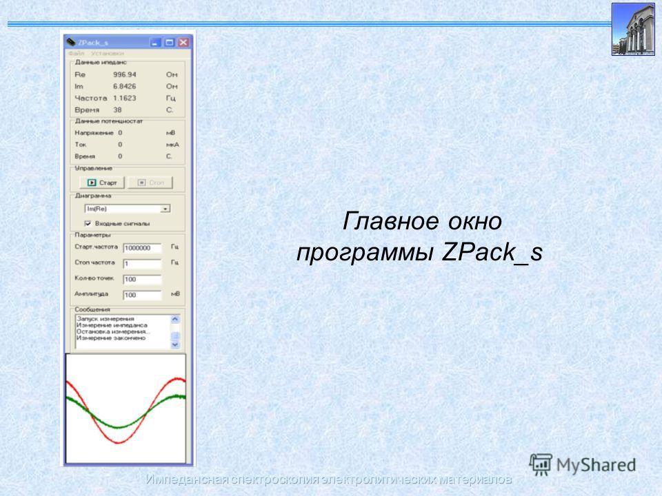 Импедансная спектроскопия электролитических материалов Главное окно программы ZPack_s