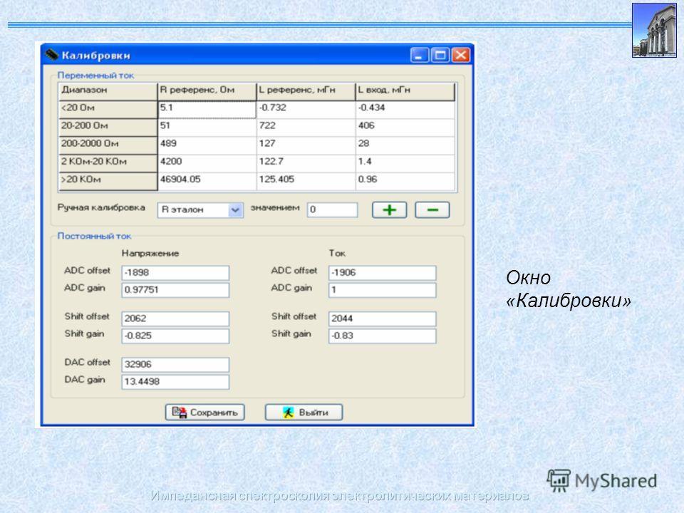 Импедансная спектроскопия электролитических материалов Окно «Калибровки»